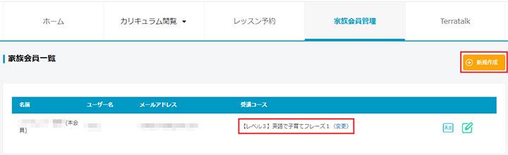 オンライン英会話Cloudt(クラウティ)  家族会員管理ページ