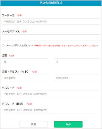 オンライン英会話Cloudt(クラウティ) 家族会員の新規追加