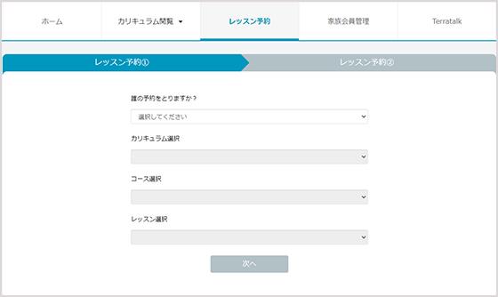 オンライン英会話Cloudt(クラウティ) レッスン予約
