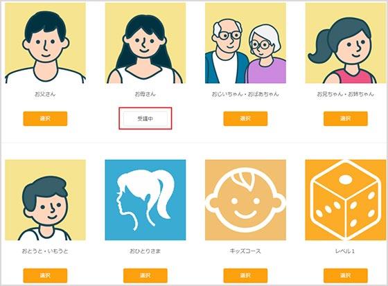 オンライン英会話Cloudt(クラウティ) カリキュラム選択ページ