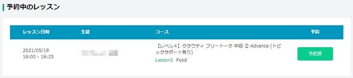オンライン英会話Cloudt(クラウティ) レッスン開始方法