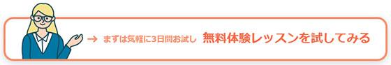 オンライン英会話Cloudt(クラウティ)  無料体験レッスンのボタン
