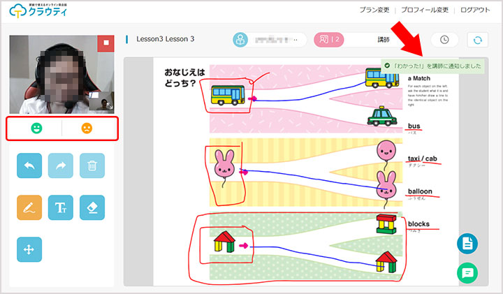 オンライン英会話Cloudt(クラウティ) レッスンシステム