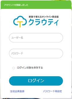 オンライン英会話Cloudt(クラウティ)  無料会員登録