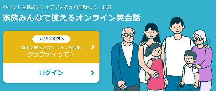 オンライン英会話Cloudt(クラウティ) トップ画像