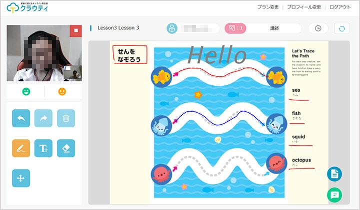 オンライン英会話Cloudt(クラウティ) レッスンで描画
