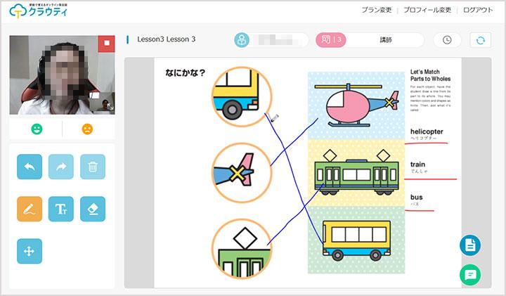 オンライン英会話Cloudt(クラウティ)  【キッズ】英語ドリルでおけいこ!ちえ1