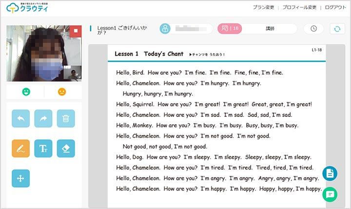 オンライン英会話Cloudt(クラウティ)  キッズコース「絵本を読んでみよう!」