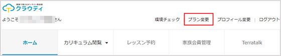 オンライン英会話Cloudt(クラウティ) マイページ