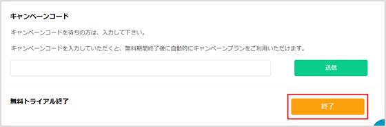 オンライン英会話Cloudt(クラウティ) 無料トライアル終了ボタン