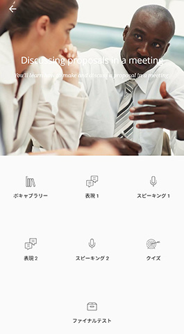 EFイングリッシュライブ スマホアプリのオンライン教材