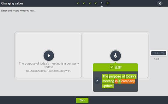 EFイングリッシュライブ オンライン教材のスピーキング