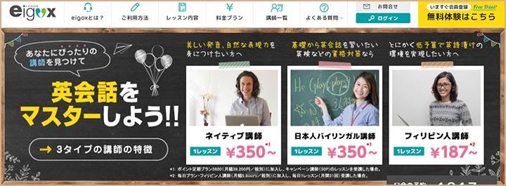 オンライン英会話エイゴックスのトップ画像