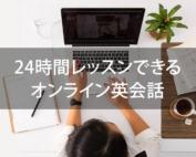 「早朝から深夜まで!24時間受講できるおすすめオンライン英会話8選」の記事 トップ画像