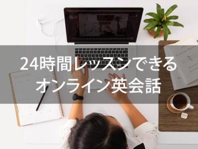 「早朝も深夜もOK!24時間いつでも受講できるオンライン英会話8選」の記事 トップ画像