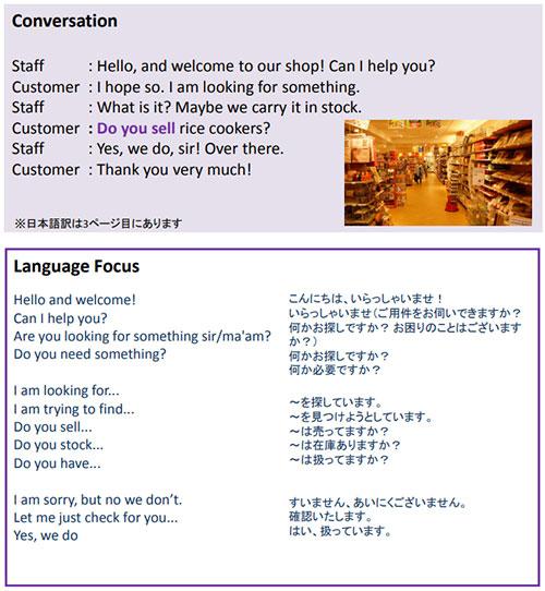 産経オンライン英会話Plus 職業別英会話