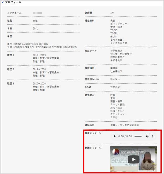 産経オンライン英会話Plus 講師のプロフィールページ