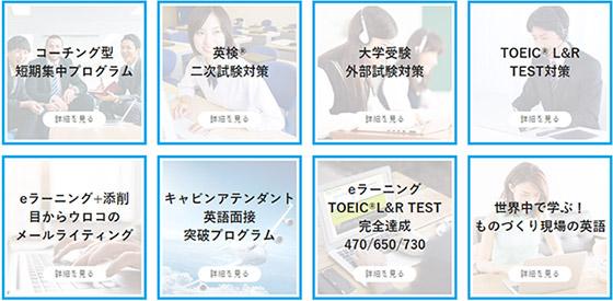 産経オンライン英会話Plus オプションプラン