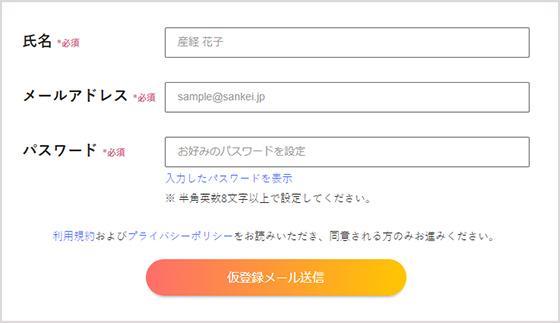 産経オンライン英会話Plus 無料会員登録