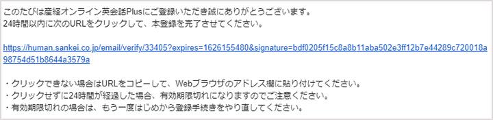 産経オンライン英会話Plus 無料会員登録の確認メー
