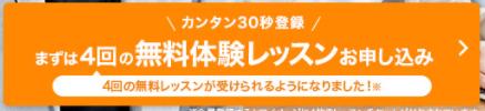 産経オンライン英会話Plus 無料体験申込ボタン