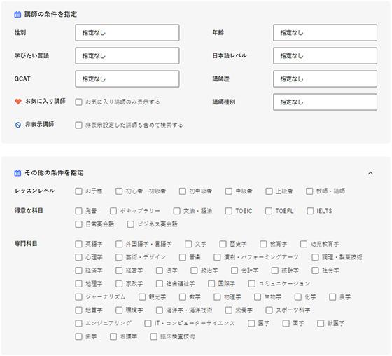 産経オンライン英会話Plus 講師検索システム
