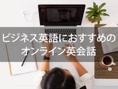 「実践的なビジネス英語をしっかり学べるオンライン英会話8選【徹底比較】」の記事 トップ画像