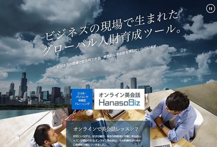 オンライン英会話HanasoBiz(ハナソビズ) トップページ