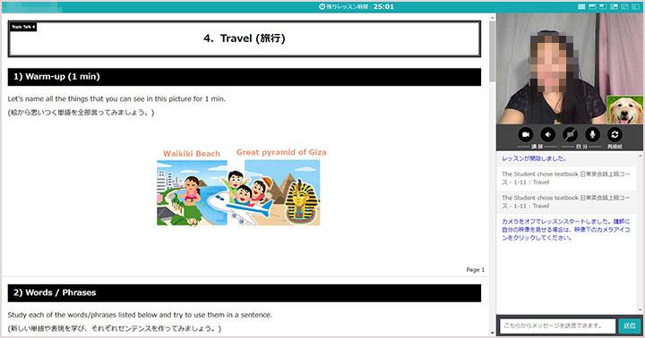 ネイティブキャンプのレッスン画面 日常英会話上級の海外旅行レッスン
