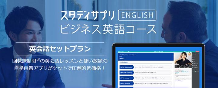 スタディサプリENGLISHビジネス英語コース 英会話セットプラン トップ画像