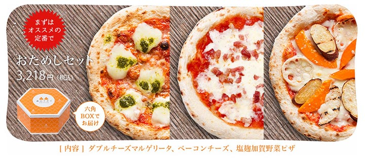 森山ナポリの冷凍ピザ おためしセット