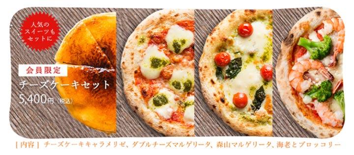 森山ナポリの通販サイト ピザのセットメニュー