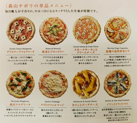 森山ナポリの通販サイト ピザの単品メニュー