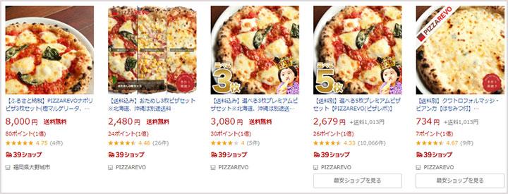 ピザレボ(PIZZAREVO)の冷凍ピザ 楽天市場での送料