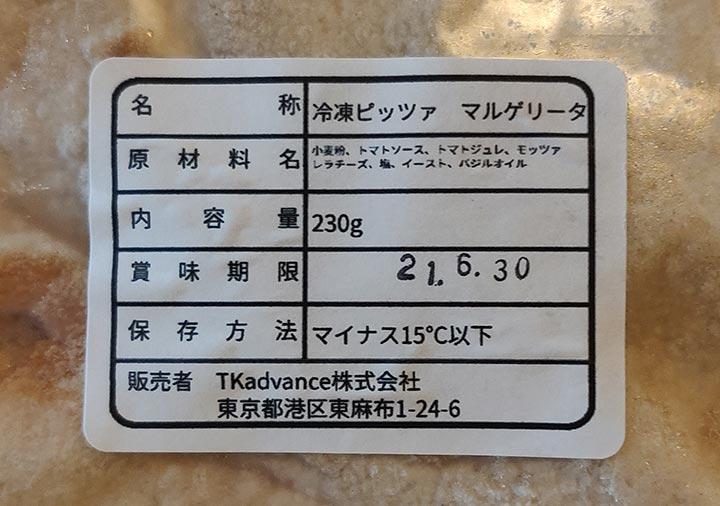 PST六本木 冷凍ピザの食品表示ラベル