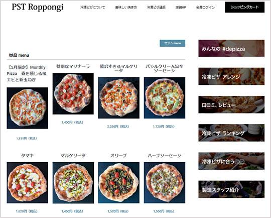 PST六本木の通販サイト 冷凍ピザの単品リスト
