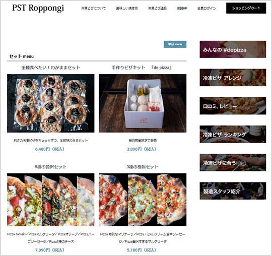 PST六本木の通販サイト 冷凍ピザのセット品