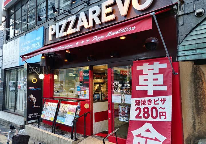 ピザレボ(PIZZAREVO) 福岡の店
